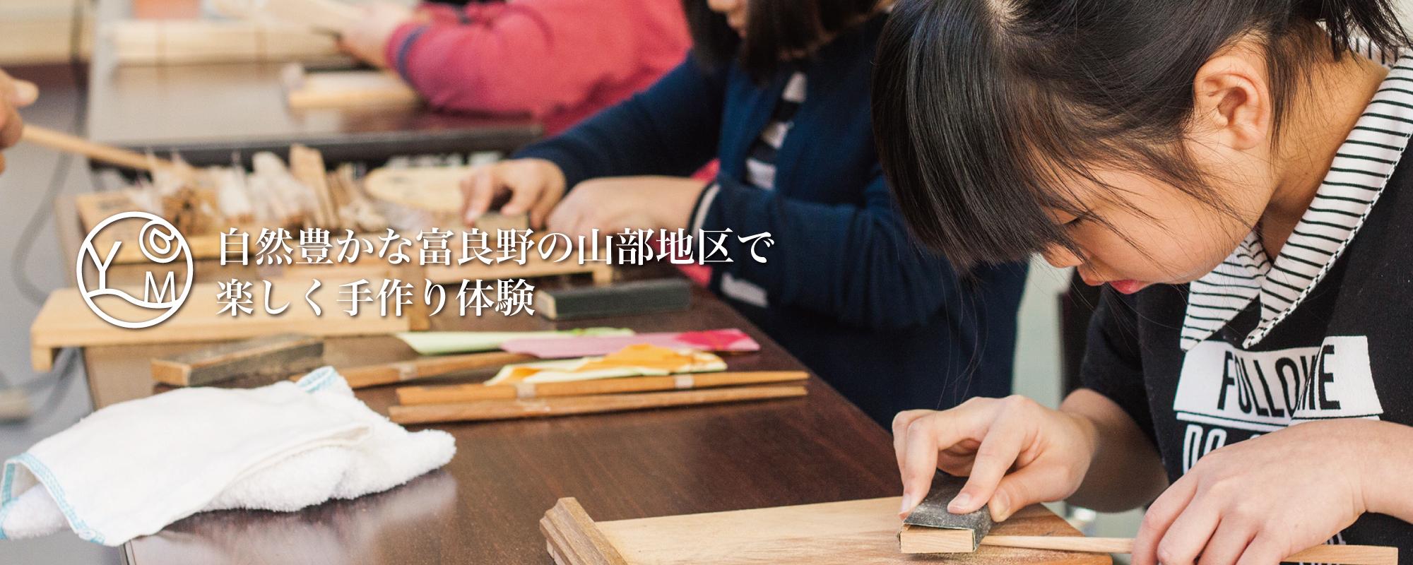 山部@まるごと体験村